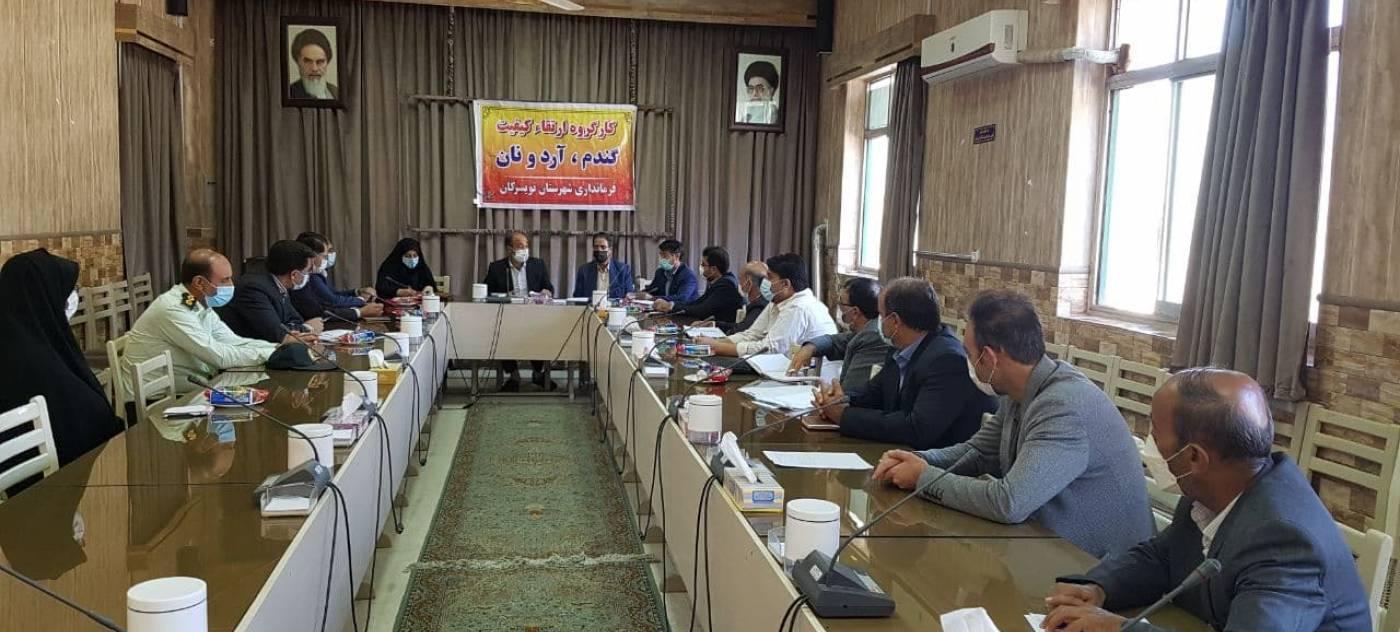 برگزاری جلسه کارگروه آرد و نان و گندم شهرستان تویسرکان