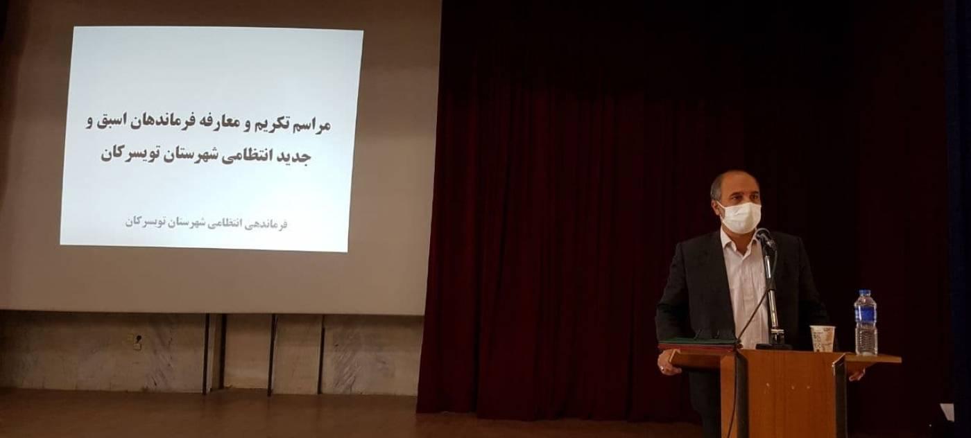 برگزاری آیین تودیع و معارفه فرماندهی انتظامی شهرستان تویسرکان