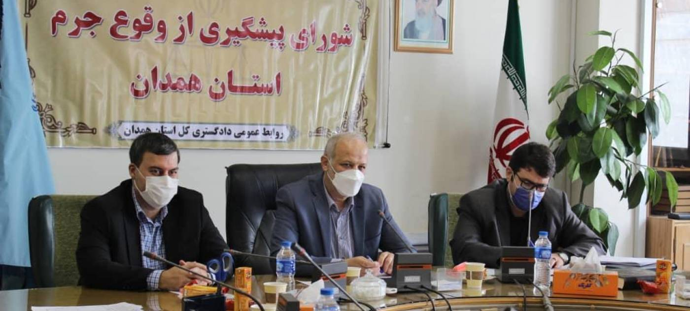 برگزاری اولین کمیته استانی کنترل و کاهش خشونت در همدان