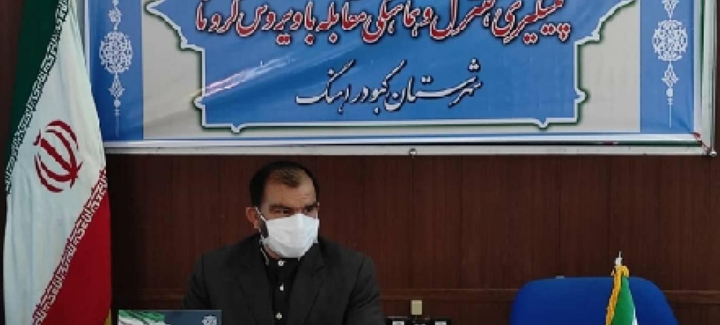 فرماندار کبودراهنگ تأکید کرد؛ ارائه خدمات ادارات دولتی کبودراهنگ به شرط داشتن کارت واکسیناسیون