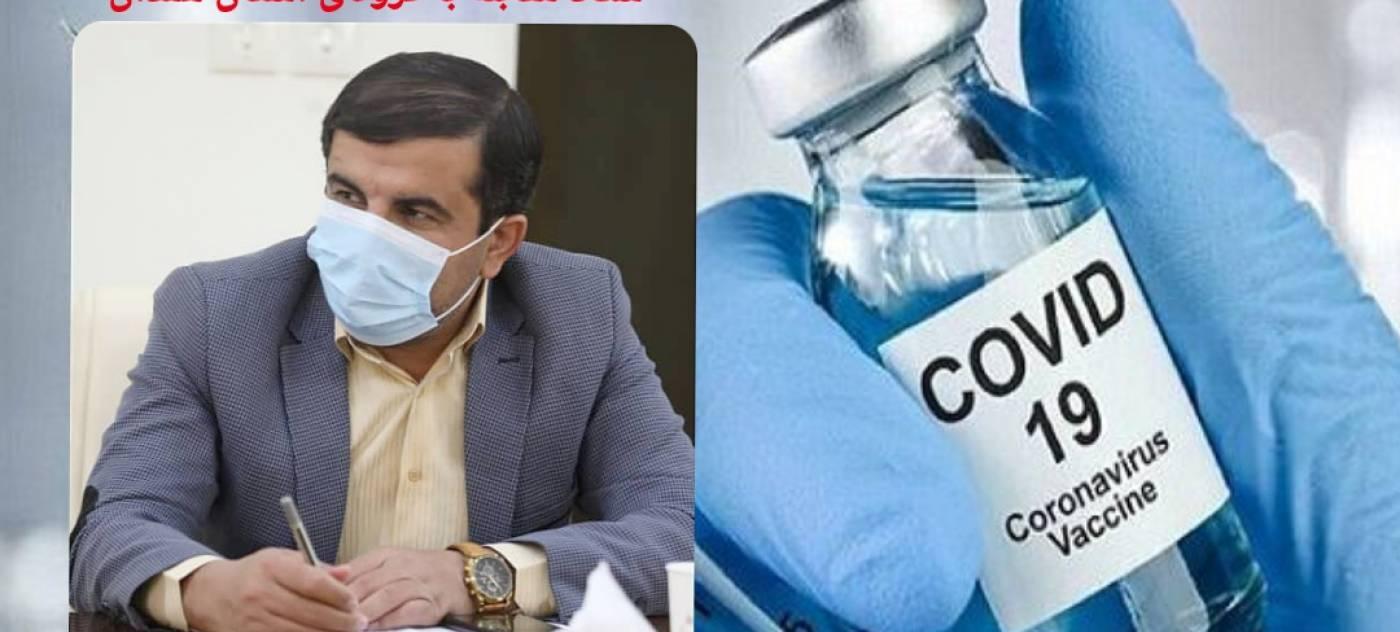 ربانی مهر: واکسیناسیون عمومی بهترین راهکار مقابله با ویروس کرونا است