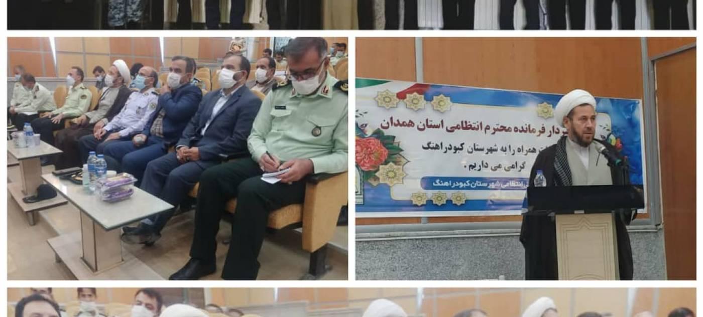 مراسم تکریم و معارفه فرمانده انتظامی شهرستان کبودراهنگ