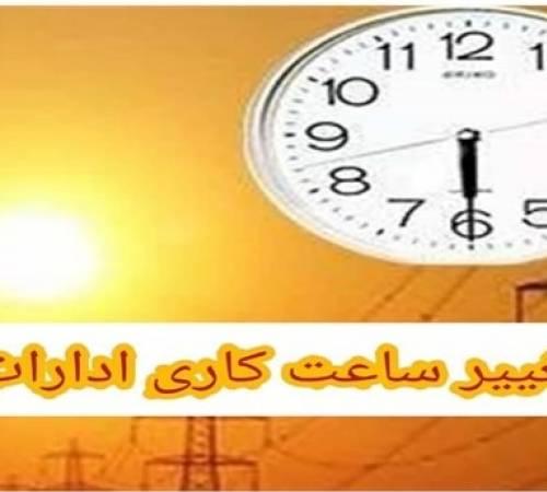 تغییر ساعت کار ادارات در همدان