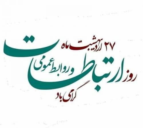 پیام امام جمعه و فرماندارشهرستان کبودراهنگ به مناسبت روز ارتباطات و روابط عمومی