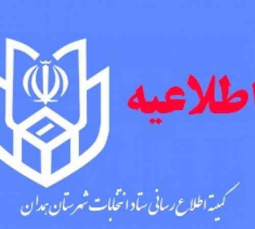 نتیجه صلاحیت داوطلبان انتخابات شورای اسلامی شهر