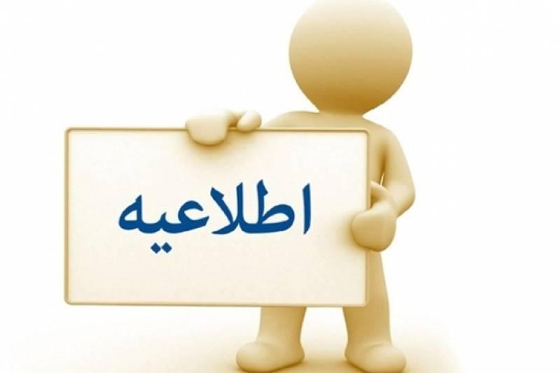 اطلاعیه و بخشنامه های دفتر امور بانوان
